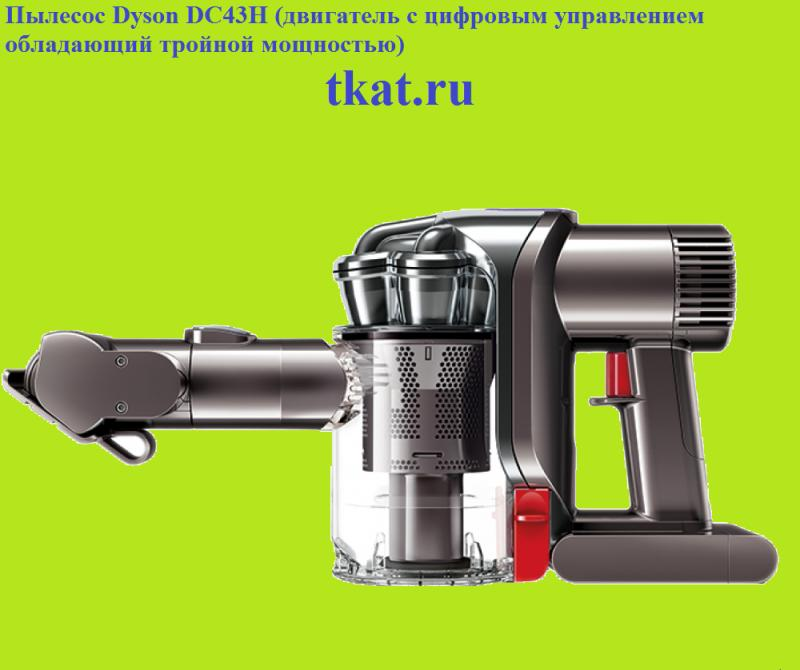 dyson dc43h dyson akkusauger dc43h 22 2 v silber satin. Black Bedroom Furniture Sets. Home Design Ideas